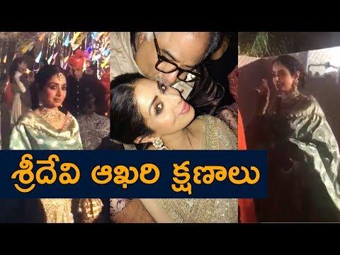 Sridevi''s last moments || #SriDevi || Sridevi Death || Sri Devi || Indiaglitz Telugu