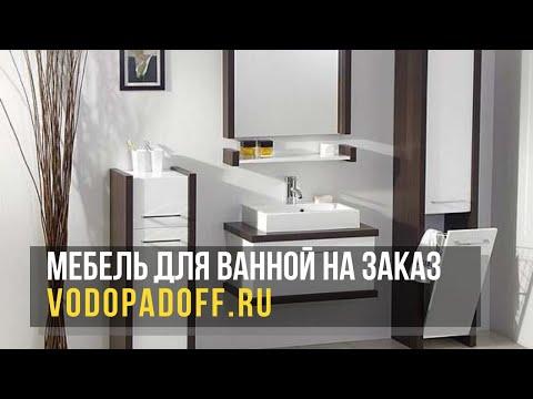 Мебель для ванной комнаты европейского качества [тренды 2020 года]