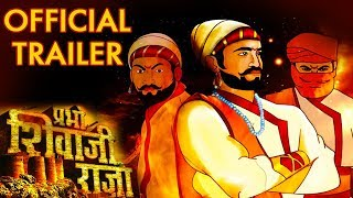 prabho-shivaji-raja-trailer-2018-upcoming-animated-marathi-movie