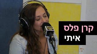 קרן פלס - איתי | רדיוס 100FM - מושיקו שטרן