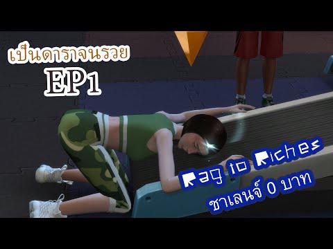 เป็นดาราจนรวย EP.1 | ซิมส์ 4 The Sims 4 Gameplay