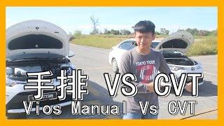 Vios Manual Vs Vios Auto CVT,直路衝刺誰快?Vios車主必看!| 青菜汽車評論第33集 QCCS