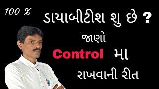 ડાયાબીટીશ શુ  છે ? જાણો Control રાખવાની રીત || Manhar.D.Patel Official