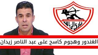 اخبار الزمالك اليوم   خالد الغندور وهجوم قوي على عبد الناصر زيدان بسبب الزمالك