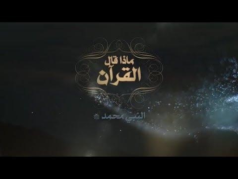 ماذا قال القرآن