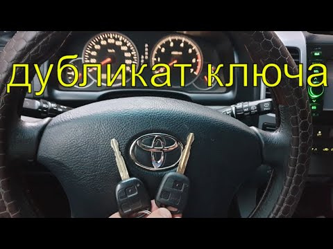 Дубликат ключа, изготовление автомобильных ключей, нарезка, прописка чип ключа Тойота Прадо 120