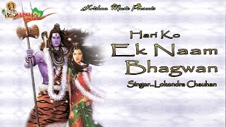 Hari Ko Naam Bhagwan || Most Top Hits Garhwali Devotional Song || Krishna Music