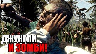 Dead Island Definitive Edition Прохождение На Русском #5 — ЗОМБИ И ДЖУНГЛИ!