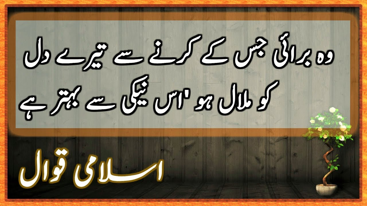 Best Collection of Islamic Quotes About Allah and His Mercy | Spiritual &  Religious Urdu Quote
