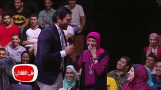 حسن الرداد يتوجه إلى إحدى الفتيات بالاستوديو ويغازلها .. فيديو