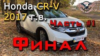 Honda из США. Honda из Америки. Honda CR-V 2017 г.в.  [ Хонда срв 2019] Финал #1