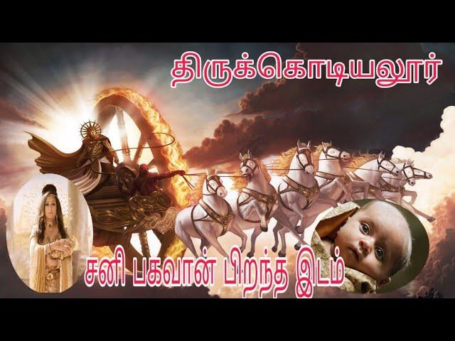 திருக்கொடியலூர் || சனி பகவான் பிறந்த இடம் || Thirukodiyaloor || Birth place of Shani Dev ||