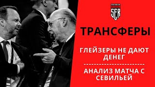 Глейзеры не хотят трансферов Анализ матча с Севильей Weekly Talks от 21 08 2020
