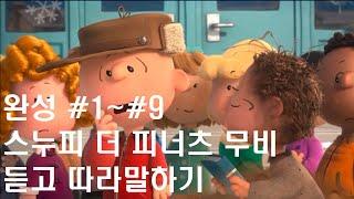 완성 스누피 #1~#9 영어쉐도잉 영어듣기