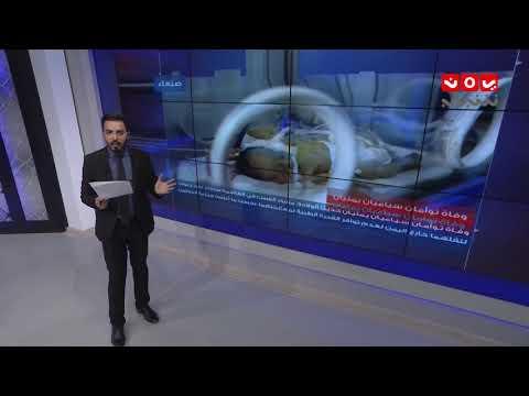 ابرز اخبار اليمن خلال الاسبوع الثاني من شهر فبراير 2019