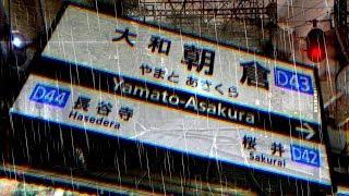 のんびり気ままに鉄道撮影84 近鉄大和朝倉駅編 KintetsuRailWay Yamato-AsakuraStation