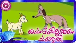 ചെപ്പ് കിലുക്കണ ചങ്ങാതി | Malayalam Animation For Children | Cheppu Kilukkana Changathi Clip 3