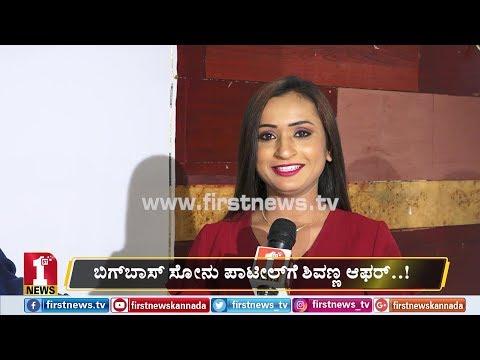 ಬಿಗ್ಬಾಸ್ ಸೋನು ಪಾಟೀಲ್ಗೆ ಶಿವಣ್ಣ ಆಫರ್..! | Sonu Patil on movie offers
