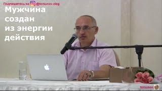 О.Г.Торсунов  Мужчина создан из энергии действия