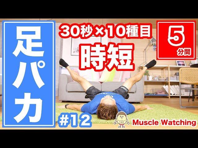 【5分】時短足パカ!30秒×10種目!キレイな太ももの隙間を作る! | Muscle Watching