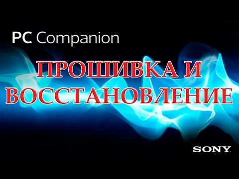 Прошивка SONY в PC Companion Firmware SONY To PC Companion