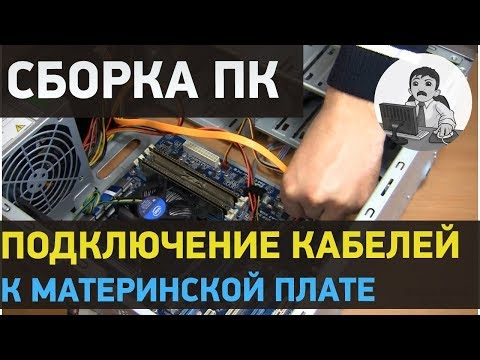 Сборка системного блока компьютера. Подключение устройств к материнской плате