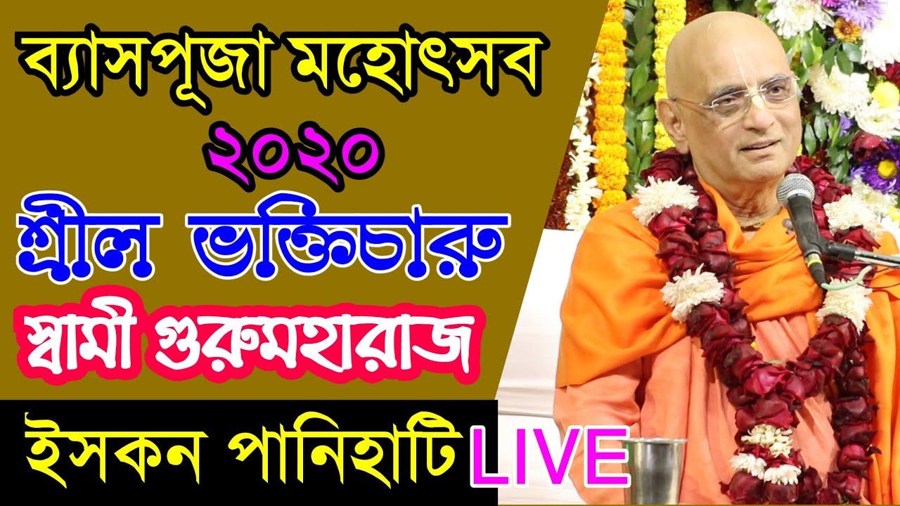 শ্রীল ভক্তিচারু স্বামী মহারাজ ব্যাসপূজা 2020 ইসকন পানিহাটি মন্দির bhakti charu swami vyas puja 2020
