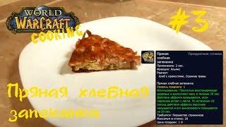#3 Пряная хлебная запеканка - World of Warcraft Cooking Skill in life - Кулинария мира Варкрафт