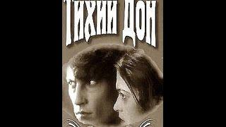 Тихий Дон (1930) фильм
