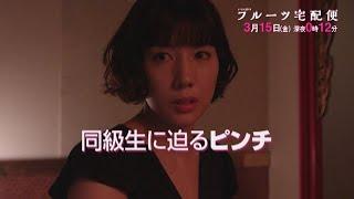 3月15日(金)深夜0時12分放送】 牧場デート以来、えみ(仲里依紗)と連絡が...