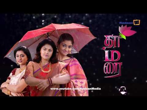 தாமரை -Thamarai Promo - 989