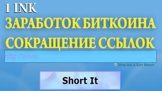 Как сократить ссылку. Заработок на коротких ссылках - utf.su