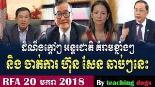 Cambodia News 2018   RFA Khmer Radio 2018   Cambodia Hot News   Morning, On Sat 20 January 2018