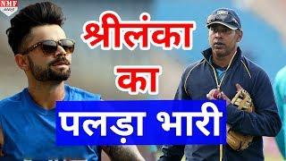 इस Great Cricketer के Sri Lanka Team से जुड़ने से Team India को आ सकती है दिक्कत