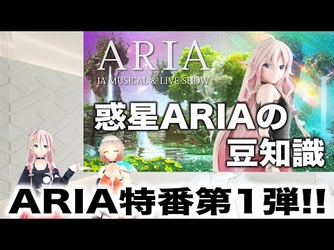 "【IA & ONE OFFICIAL】ARIA STATION(18/12/31)「IA最新公演 ""ARIA"" 開催記念特番vol.1」【English Subtitle】"