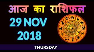 Aaj ka rashifal 29 november 2018 dainik rashifal hindi today horoscope