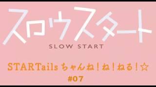 【公式】『スロウスタート』STARTailsちゃんね!ね!ねる!☆#07(2018年2月18日放送分) thumbnail