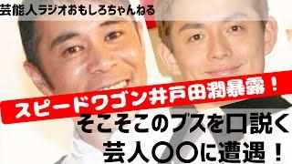 芸能人ラジオ おもしろチャンネル スピードワゴン井戸田潤が暴露!芸能...