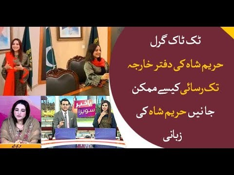Tik toker Hareem Shah tells how she managed to make video in government house