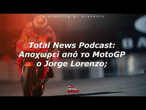 Total News Podcast (ep.01): Αποχωρεί από το MotoGP ο Jorge Lorenzo;