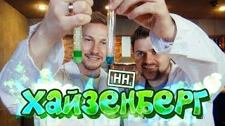 Научные  Нубы - Хайзенберг