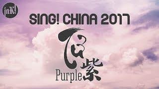 [Engsub|Vietsub] Sing! China 2017 - 紫 | Purple | Tử - Quách Thấm
