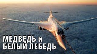 Медведь и Лебедь России. Дозаправка | Russian strategic aviation