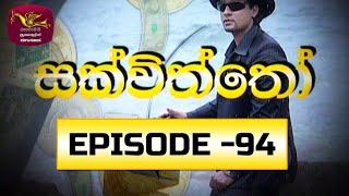 Sakviththo   සක්විත්තෝ   Episode 94   @Sri Lanka Rupavahini Thumbnail