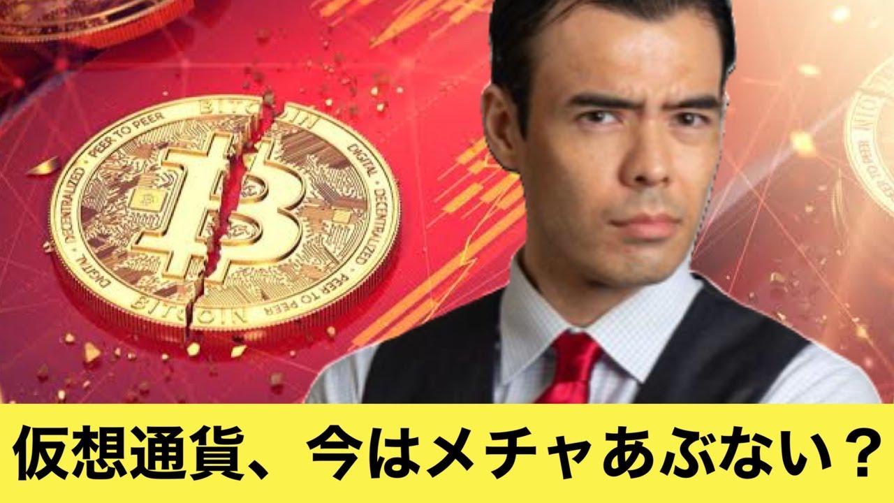 仮想通貨、今はメチャクチャ危険?【アルトコインの暴騰】