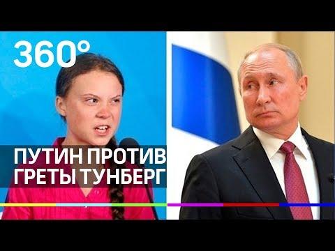Нечем восторгаться. Путин о скандале с Гретой Тунберг в ООН