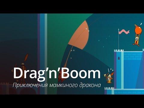 Drag'n'Boom - платформер, каких мало