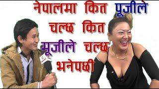 कि त पूंजिले चल्छ कि मुजीले चल्छ,  रक गायीका सरस्वति लामाले भनेपछि/ Saraswati Lama