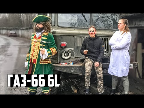 Ставим ZJ в ГАЗ-66   ПЕРВЫЙ ЗАПУСК