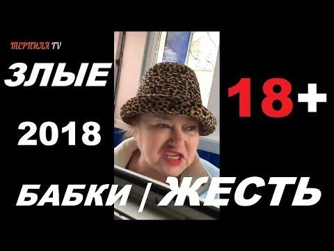 ПОДБОРКА ЗЛЫЕ БАБКИ АТАКУЮТ!